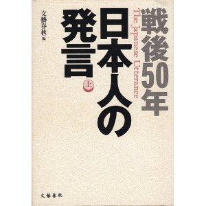 日本人の発言.jpg