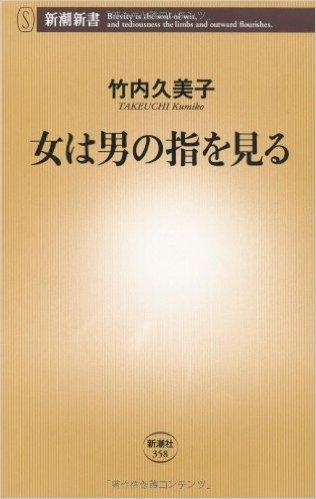 Otokonoyubi.jpg