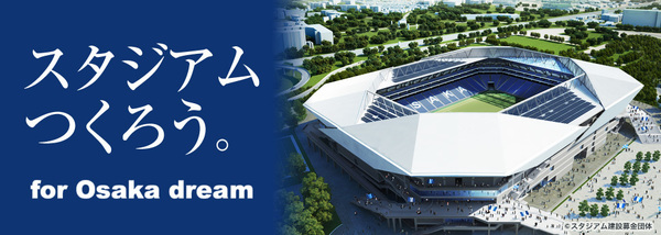 img_newstadium_main.jpg